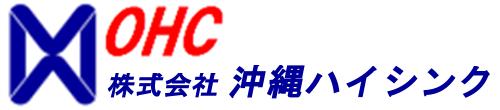 株式会社 沖縄ハイシンク
