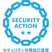 SECURITY ACTION 2つ星
